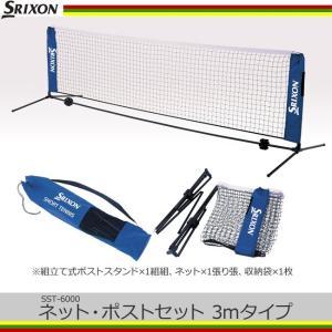 スリクソン ショートテニス ネット・ポストセット 収納ケース付(SST6000)|tennis