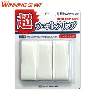 手に吸い付くフィット感! ウィニングショット 超ウェットグリップテープ(3本パック) [M便 1/4]|tennis