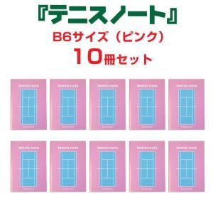テニスノート tennis note(10セット冊) B6サイズ ピンク 卒業 記念 サークル 部活 プレゼント 品 先生 コーチ 生徒 プチ ギフト 先輩|tennis