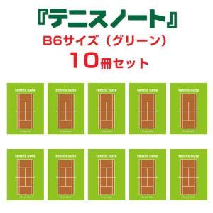 テニスノート tennis note(10冊セット) B6サイズ グリーン 卒業 記念 サークル 部活 プレゼント 品 先生 コーチ 生徒 プチ ギフト 先輩 作戦|tennis