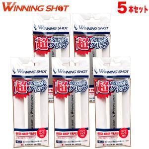 手に吸い付くフィット感! ウィニングショット 超ウェットグリップテープ(5本セット) [M便 1/2]|tennis