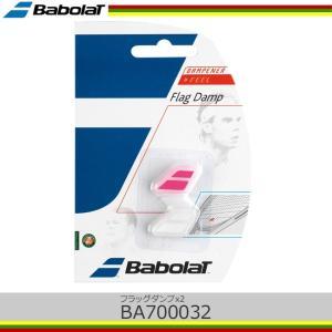 バボラ フラッグダンプx2 ピンクx1+ホワイトx1 BA700032 [M便 1/4] tennis