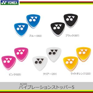 ヨネックス(Yonex) バイブレーションストッパー5(2個入り) (AC165) [M便 1/4] tennis
