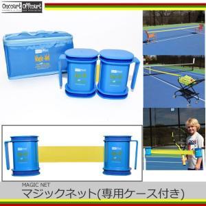 マジックネット(本体のみ、専用収納ケース付) Magic Net tennis