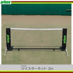 プリンス(Prince) ツイスターネット 2m TWISTER NET(2m) (PL019)|tennis