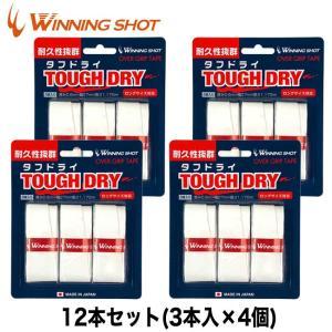 タフドライ 12本セット[ホワイト] 3本入×4個 ウィニングショット[M便 1/1]|tennis