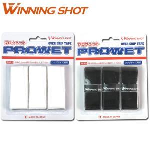 ウィニングショット(WinningShot) プロウェット 3本入[ホワイト、ブラック] [M便 1/4] テニス ラケット テニスラケット  グリップテープ  滑り止め|tennis
