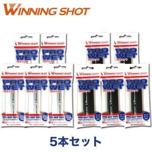 ウィニングショット(WinningShot) プロウェット 5本セット[ホワイト、ブラック] [M便 1/2] テニス ラケット テニスラケット テニス用品 グリップテープ|tennis