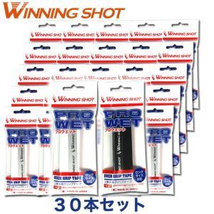 ウィニングショット(WinningShot) プロウェット 30本セット ホワイト、ブラック] テニ...