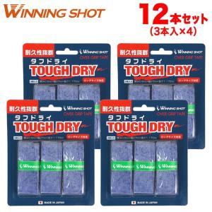 ドライグリップ ウィニングショット  タフドライ 12本セット[M便 1/1] テニス ラケット テニスラケット テニス用品|tennis