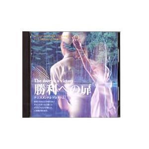 テニス メンタルプログラムCD 「勝利への扉」 〜The door to a victory〜 [M便 1/1]|tennis