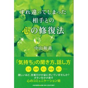 【書籍】 すれ違ってしまった 相手との 心の修復法 [M便 1/1]|tennis