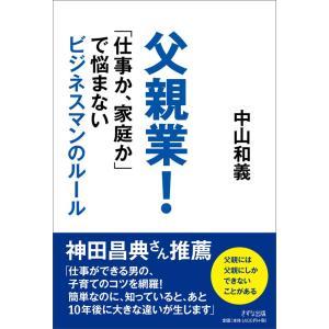 2013年7月17日発売 父親業! 「仕事か、家庭か」で悩まない ビジネスマンのルール [M便 1/1]|tennis