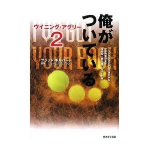 【俺がついている―ウイニングアグリー〈2〉】 Winning Ugly 2 ブラッド ギルバート (著)|tennis