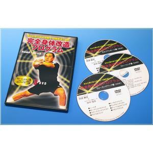 DVD 【体力年齢を10歳若返らせる】 完全身体改善プログラム ※お取寄対応 【送料無料】|tennis