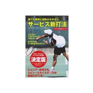 トレーニングDVD<br>「マジック打法シリーズ」 誰でも簡単に回転がかかる!サービス新打法 【大人気上達グッズ】 [M便 1/1]|tennis