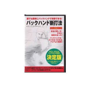 トレーニングDVD 「マジック打法シリーズ」 誰でも簡単にバックハンドで攻撃できる!バックハンド新打法 【大人気上達グッズ】 [M便 1/1]|tennis
