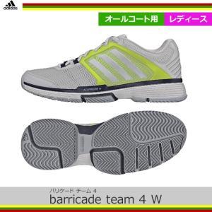 テニスシューズ アディダス レディース バリケード チーム 4 オールコート用 barricade team 4 W (B23119)|tennis