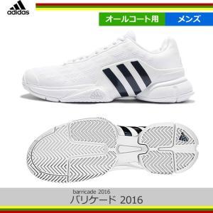 アディダス(adidas) バリケード 2016  オールコート[ランニングホワイト/カレッジネイビー/クルツシルバーフォイル] barricade 2016 (AQ2255)|tennis