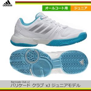アディダス(adidas) バリケード クラブ XJ ジュニアモデル[ランニングホワイト/シルバーメット/サンバブルー S14] Barricade Club xJ (BA7706)|tennis