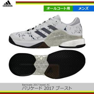 アディダス(adidas) バリケード 2017 ブースト オールコート用[ランニングホワイト/ナイトメット F13/シルバーメット] Barricade 2017 boost AC (CG3089)|tennis