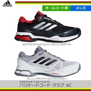 アディダス(adidas) バリケードコード クラブ AC BARRICADE CODE CLUB AC (CM7781)(CM7782)|tennis