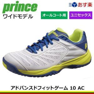 プリンス(Prince) アドバンスドフィットゲーム 10 AC ADVANCEDFIT GAME X AC(DPS812)|tennis