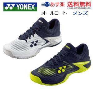 ヨネックス(YONEX) パワークッション エクリプション2 メン AC オールコート用  (SHTE2MAC)|tennis
