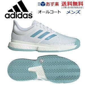 アディダス(adidas) ソールコートブースト M MC(マルチコート) (G26295)テニス   テニスシューズ オールコート おしゃれ シューズ ハードコート メンズ オール|tennis