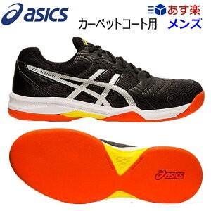 アシックス(asics) ゲル デディケイト6 インドア(メンズ) カーペットコート用[ブラック/シルバー 001] GEL-DEDICATE 6 INDOOR (1041A081)|tennis