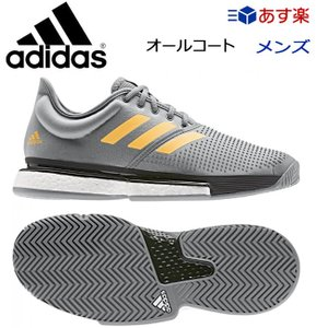 アディダス(adidas) ソールコートブースト M (マルチコート) [グレースリーF17/フラッシュオレンジ F19/カーボン S18] (EF2067) テニス ソフトテニス|tennis