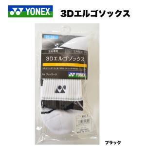 ヨネックス(Yonex) 3Dエルゴ メンズハーフソックス(ブラック)(19077) [M便 1/1] tennis