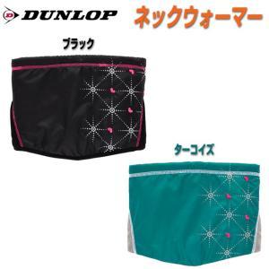 限定商品 ダンロップ(DUNLOP) ネックウォーマー (TAC989)|tennis