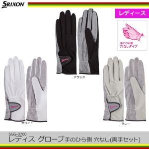 スリクソン(SRIXON) レディス グローブ(手のひら側 穴なし)(両手セット) (SGG-0700) [M便 1/2]|tennis
