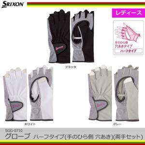 スリクソン(SRIXON) レディス グローブ ハーフタイプ(手のひら側 穴あき)(両手セット) (SGG-0710) [M便 1/2]|tennis