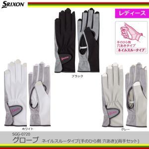 スリクソン(SRIXON) レディス グローブ ネイルスルータイプ(手のひら側 穴あき)(両手セット) (SGG-0720) [M便 1/2]|tennis