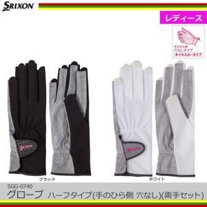 スリクソン(SRIXON) レディス グローブ ネイルスルータイプ(手のひら側 穴なし)(両手セット) (SGG-0740) [M便 1/2]|tennis