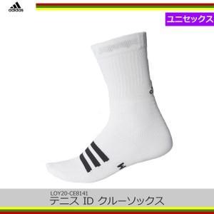 アディダス(adidas) テニス ID クルーソックス [ホワイト/ブラック/ブラック] (LOY20-CE8141) tennis