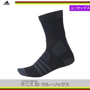アディダス(adidas) テニス ID クルーソックス [ブラック/ダークグレー/ダークグレー] (LOY20-CE8149) tennis