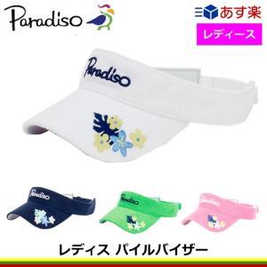 パラディーゾ(Paradiso) レディス パイルバイザー (CPCS89)帽子 キャップ UV テニス 日焼け防止 紫外線対策 かっこいい おしゃれ|tennis