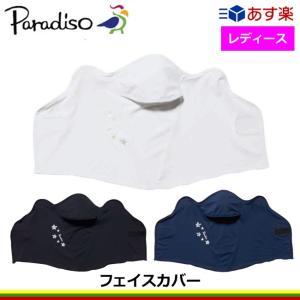 パラディーゾ(Paradiso) レディース テニス フェイスカバー UVカット (SGCL83)[M便 1/3]|tennis