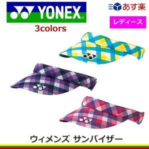 ヨネックス(Yonex)ウィメンズ サンバイザー(40053)テニス   レディース UVカット 速乾  帽子  夏 吸汗 バイザー 熱中症対策  日焼け 防止|tennis