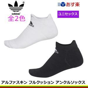 アディダス(adidas)[アルファスキン フルクッション アンクルソックス] ALPHASKIN (ELH10) tennis