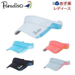 パラディーゾ(Paradiso) レディースバイザー(ジオメトリック) (CPCS98)  テニス サンバイザー レディース  バイザー uv 紫外線対策 日焼け 防止|tennis