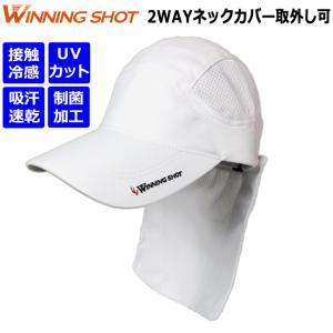 ウィニングショット(WinningShot) テニスキャップ 2019 ホワイト/ネックカバー付き(WINC-0011)タレ付き テニス 帽子 キャップ uvカット 接触冷感 制菌 吸汗速乾|tennis