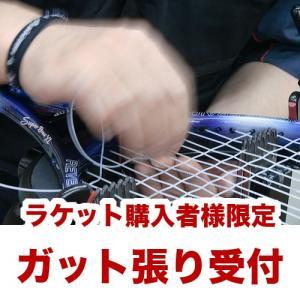 【ガット張り受付】(ガット代は含まれておりません)※ラケット購入者様限定受付です。 tennis
