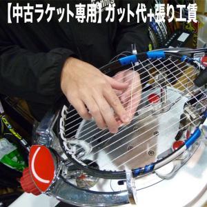 [中古ラケット専用] ガット張り上げ申し込み (張工賃+ガット代込み) ガット張り受付 tennis