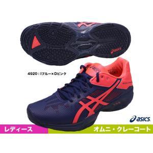 アシックス(asics) テニスシューズ レディゲルソリューションスピード 3 OC TLL769-4920|tennisjapan