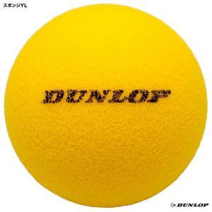 ダンロップ(DUNLOP) テニスボール ショートテニス用 スポンジYL 1個 DA59901