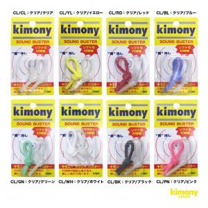 キモニー kimony  振動止め サウンドバスター KVI207